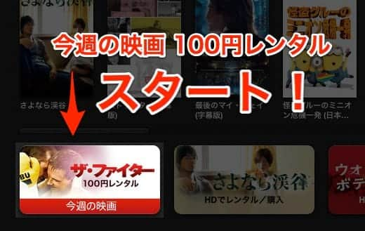 iTunes「今週の映画」100円レンタル開始!