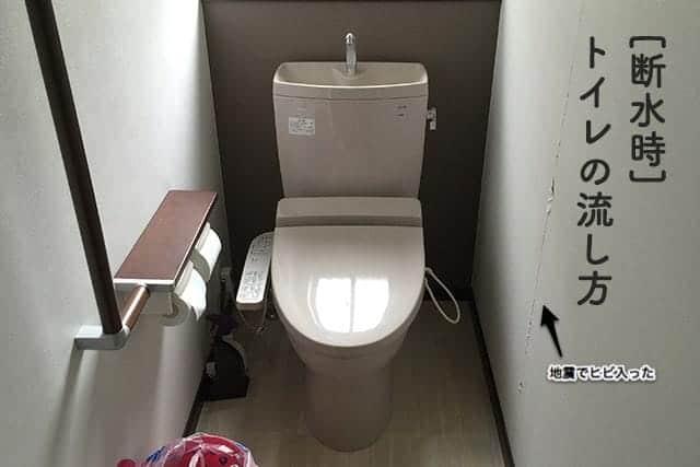 熊本地震で被災する前に知っておきたかったトイレのこと