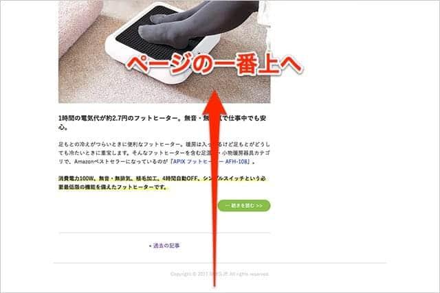 ページのトップへ一瞬で移動するショートカットキー