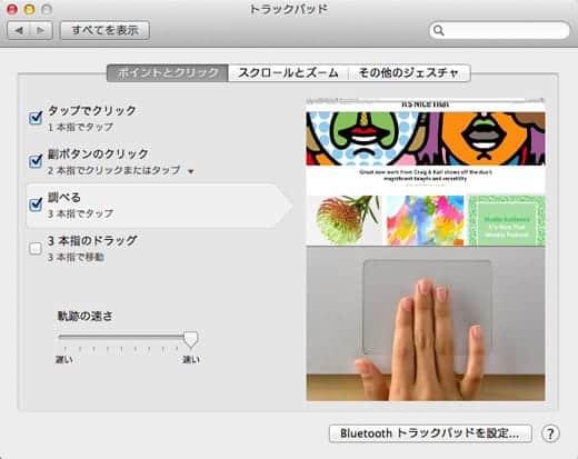 3本指でタップ Chromeでも使えた