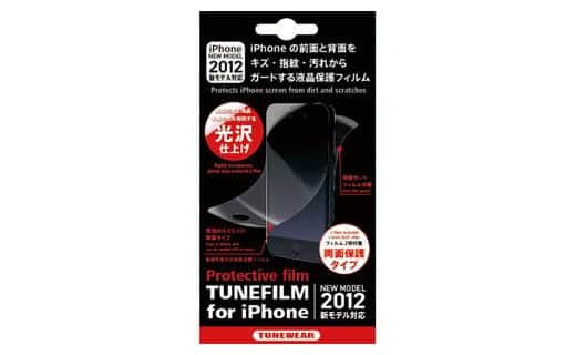 TUNEWEAR TUNEFILM for iPhone5 グレア 光沢タイプ