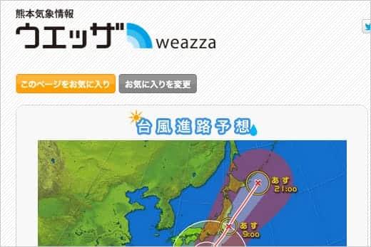 台風進路予想|熊本気象情報ウェッザ Weazza|RKK熊本放送