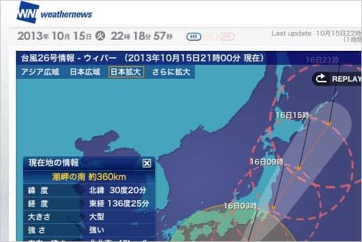 ウェザーニュース 台風情報