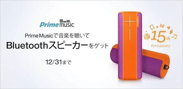 25,000円のBluetoothスピーカーが当たる!Amazon Prime Musicを聴けば聴くほど当選確率アップ!