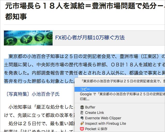 MacのGoogle Chromeでテキストをコピー