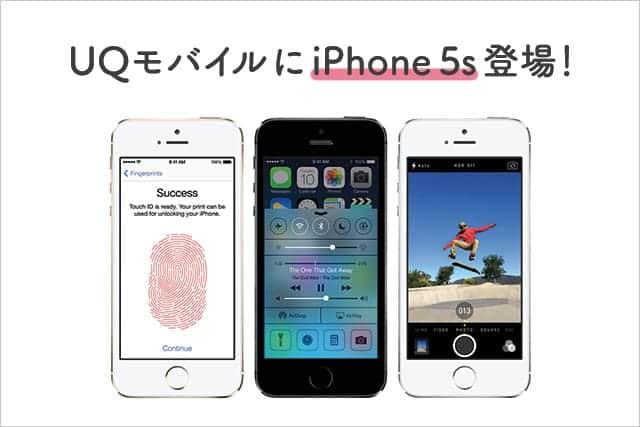 格安SIMのUQモバイルにiPhone 5sが登場!月額1,980円から利用可能に。