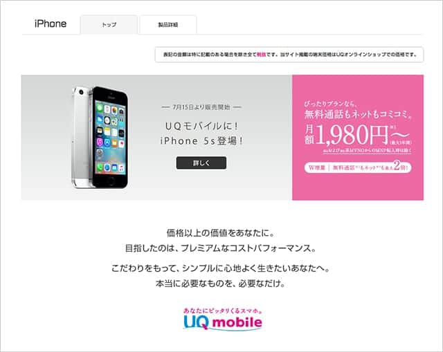 UQモバイルのiPhone 5s 本体価格と料金プラン