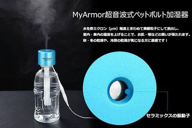 お肌や喉の潤いを保つ超音波式ペットボトル加湿器