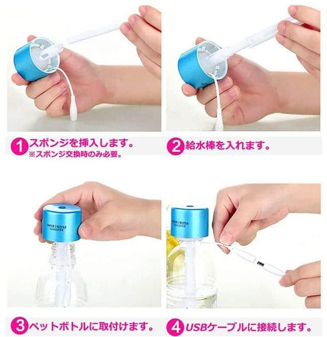 USB対応 卓上ペットボトル加湿器の使い方