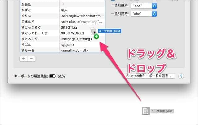 バックアップからユーザ辞書を復元する方法