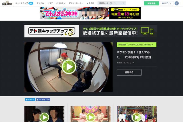 テレビ朝日 テレ朝キャッチアップ