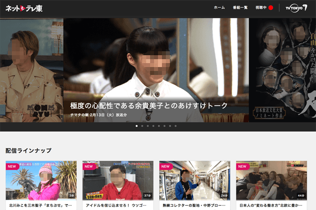 テレビ東京 ネットもテレ東