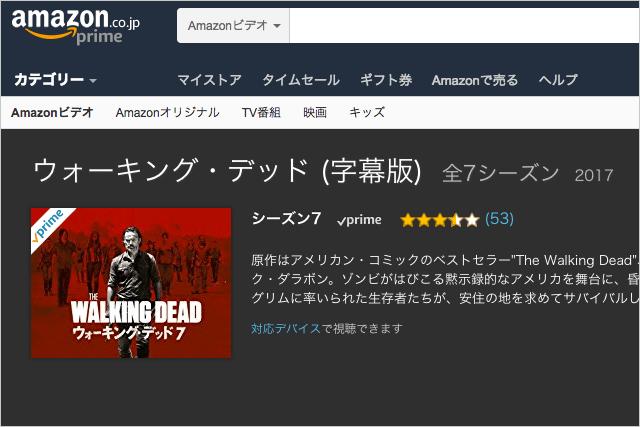 Amazonプライムでは約1年遅れの9月23日に放送開始