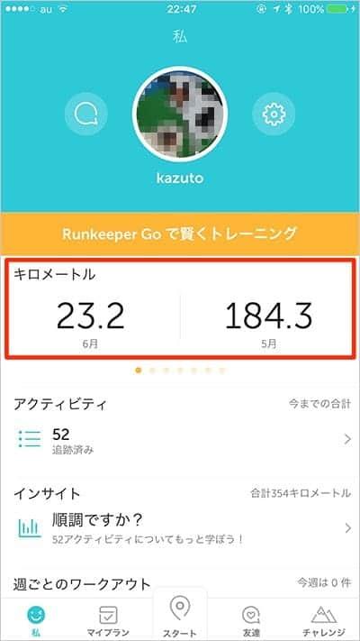 Runkeeper キロメートル表示