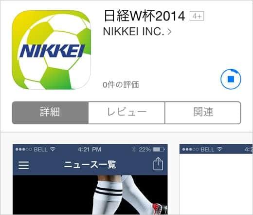 日経W杯2014アプリ