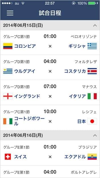 ワールドカップ2014ブラジル大会試合日程