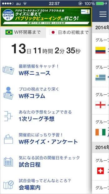 ワールドカップ2014ブラジル大会のニュースやコラムなどの情報も満載