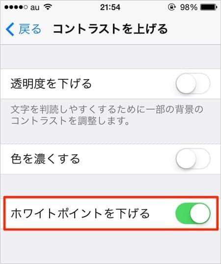 iPhoneのホワイトポイントを下げる