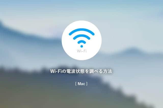 Wi-Fiの電波状況を調べる方法