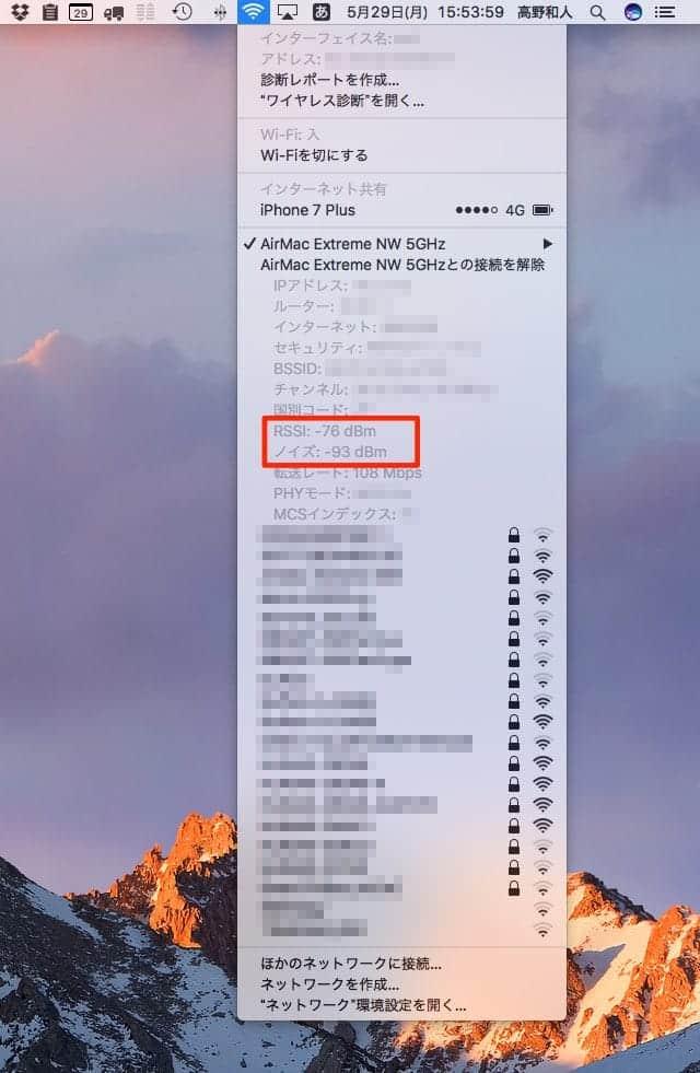 Wi-Fiの詳細情報が表示される