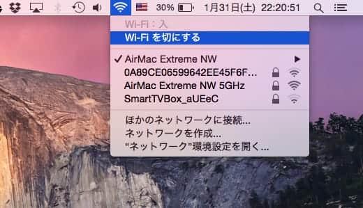 Wi-Fiを切にする