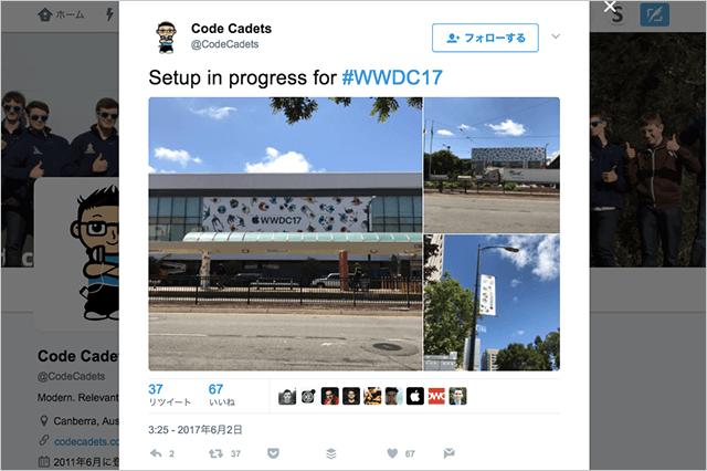 WWDC17の会場設営がはじまる