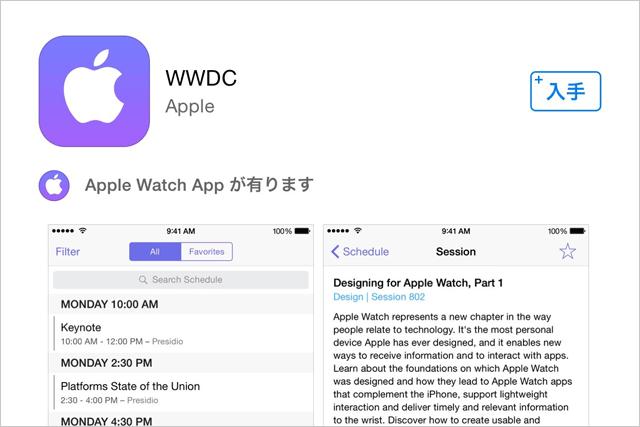 WWDC アプリが更新
