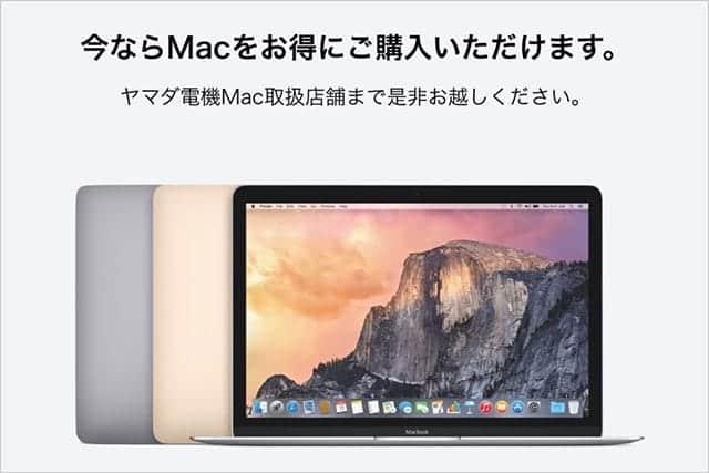 ヤマダ電機 Mac買うなら今!お得な期間限定キャンペーン