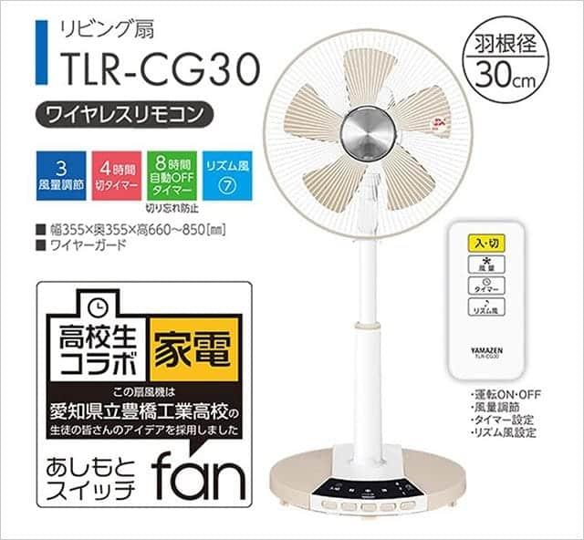 山善 リビング扇風機 足元スイッチファン TLR-CG30
