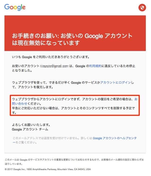 お手続きのお願い:お使いのGoogleアカウントは現在無効になっています