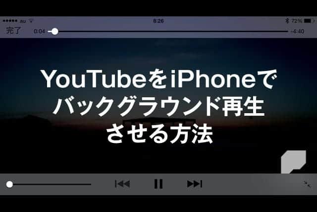 YouTubeをiPhoneでバックグラウンド再生させる方法