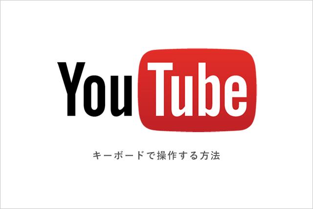 YouTubeの動画をキーボードで操作する方法