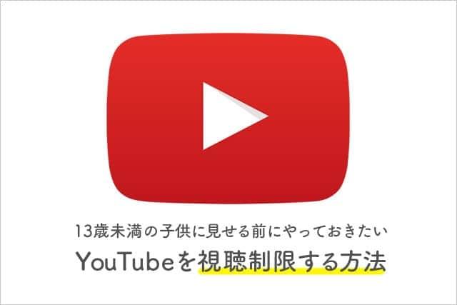 YouTubeを視聴制限する方法 13歳未満の子供に見せる前にやっておきたいこと