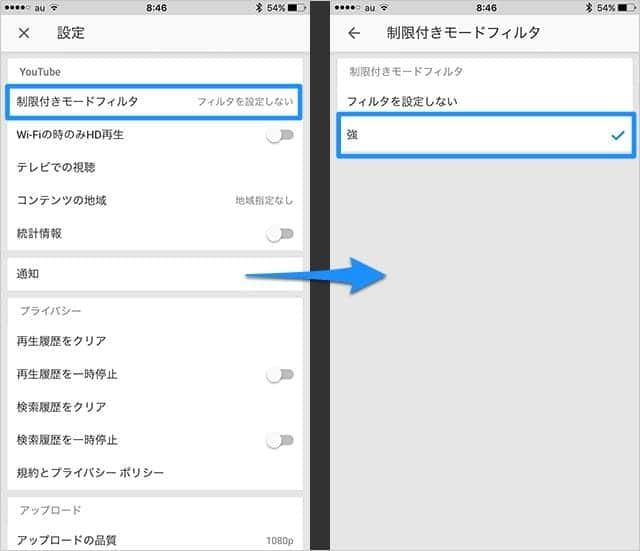 YouTubeアプリで制限付きモードフィルタを強にする