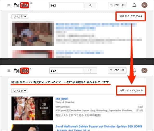 YouTube 制限付きモード オンオフ比較