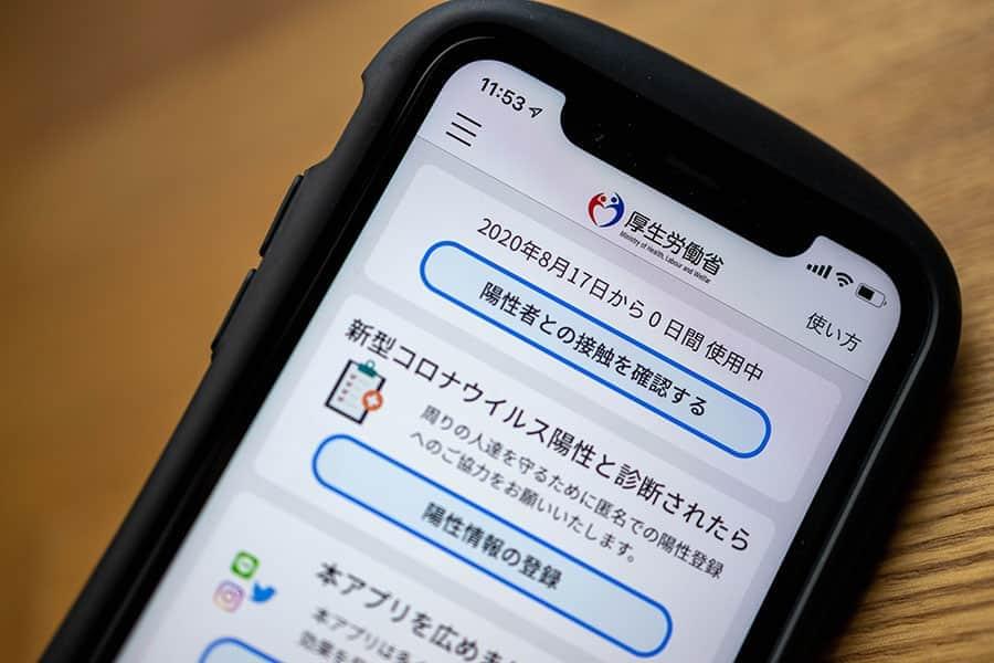 コロナの感染拡大防止につながるアプリ「接触確認アプリ」をインストールしてみた