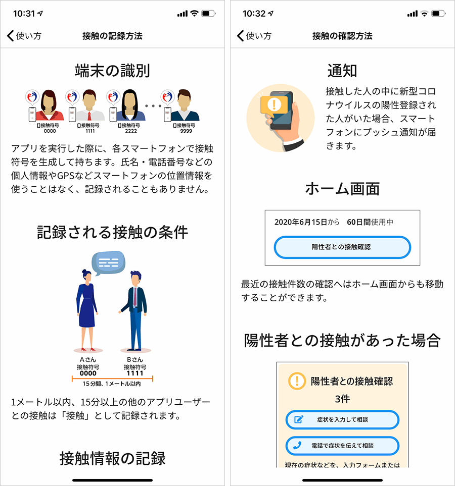 接触確認アプリの使い方