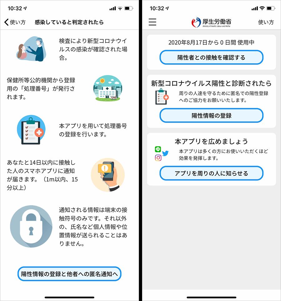 接触確認アプリのホーム画面