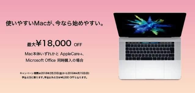 Mac NEW LIFE キャンペーンセール