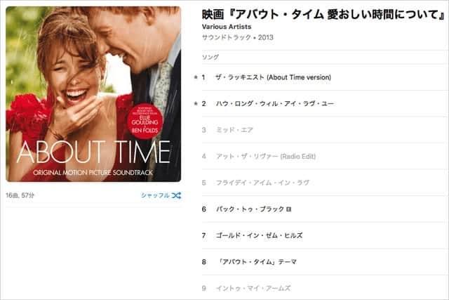 Apple MusicのAbout TImeのサウンドトラック