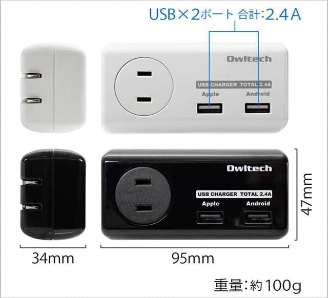 AC+USB2ポートの電源アダプタOWL-ACU2A1F24のサイズ