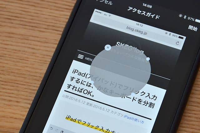 他人に貸すiPhoneで使えるアプリを1つにする方法 アクセスガイドの設定から開始して終了するまで