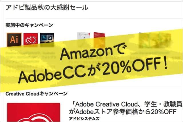 今年2回目!AmazonがまたAdobeCCの20%OFFやってるぞ!Photoshopも2000円OFF!