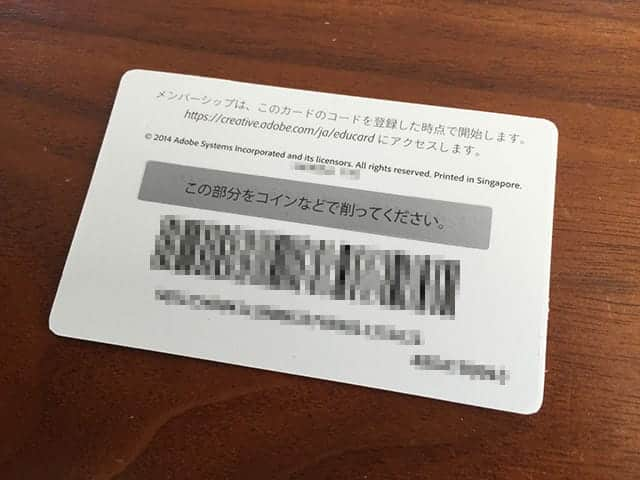 Adobe CC 12か月メンバーシップカード「学生・教職員個人版」の裏面