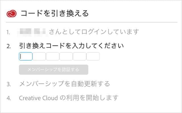 Adobe CC コードを引き換える