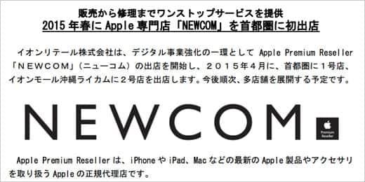 イオンが2015年春にApple 専門店「NEWCOM」を首都圏に初出店