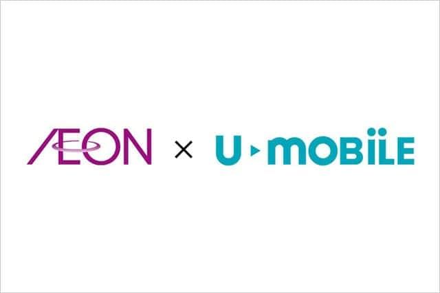 U-mobileの格安SIMがイオンで取り扱い開始!通信容量増量キャンペーンも