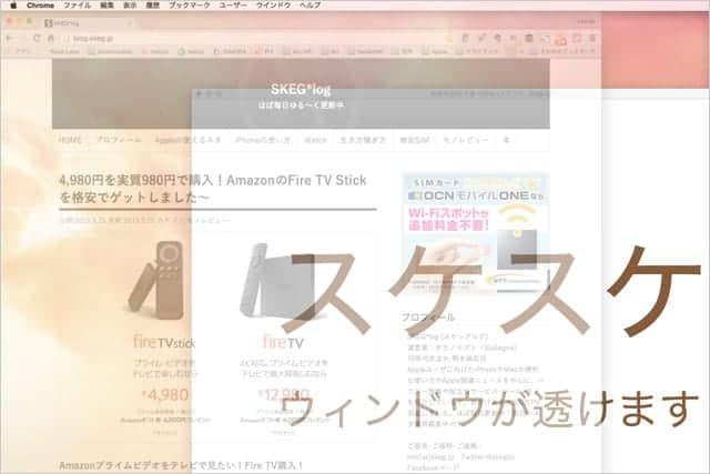 Chromeの背景にPSDを配置