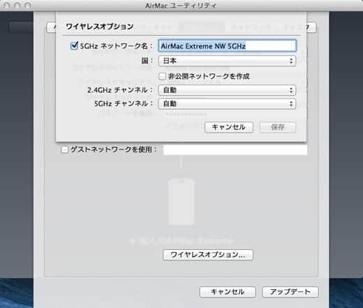 5GHzのネットワークを追加