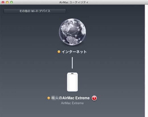 AirMacユーティリティでもオレンジ色に